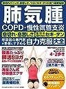 肺気腫 COPD・慢性気管支炎 自力克服大全 (わかさ夢MOOK 128)