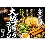 久保田麺業 大阪ブラックラーメン 金久右衛門 2食入