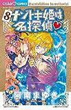 ナゾトキ姫は名探偵 8 (ちゃおフラワーコミックス)
