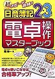 超スピード合格!日商簿記2級・3級電卓操作マスターブック