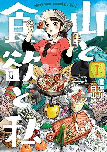 た、食べたくなる!食事が美味そう!単独登山女子の山ご飯マンガ「山と食欲と私」