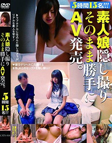 素人娘隠し撮り そのまま勝手にAV発売。5時間15名!!! [DVD]