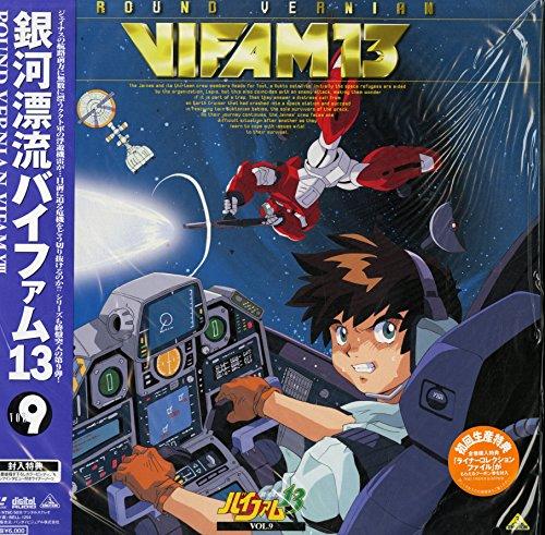 銀河漂流バイファム13 Vol.9[保志総一朗][Laser Disc]
