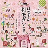 はなやか和モダン 素材集 (design parts collection)