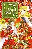 天空の玉座 8 (ボニータ・コミックス)