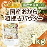 国産おから 粗挽きパウダー(粗粉末) 1kg 国産大豆100% 遺伝子組み換え大豆不使用 [02] NICHIGA(ニチガ)