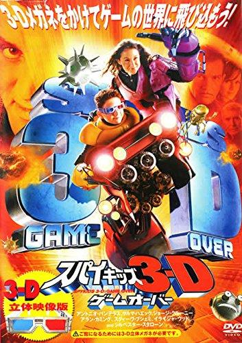 スパイキッズ 3-D:ゲームオーバー [レンタル落ち]