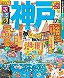 るるぶ神戸'17 ちいサイズ (国内シリーズ)