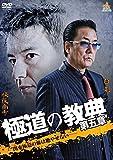極道の教典 第五章[DVD]