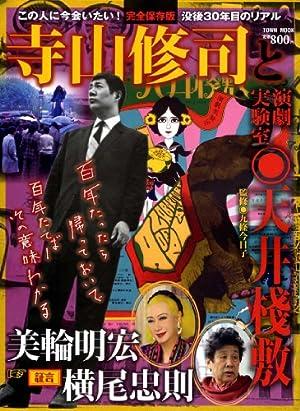 寺山修司と演劇実験室 天井棧敷 (Town Mook 日本および日本人シリーズ)