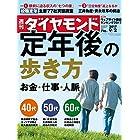 週刊ダイヤモンド 2017年9/2号 [雑誌]