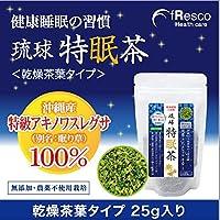 健康睡眠の習慣 琉球 特眠茶 乾燥茶葉 1パック