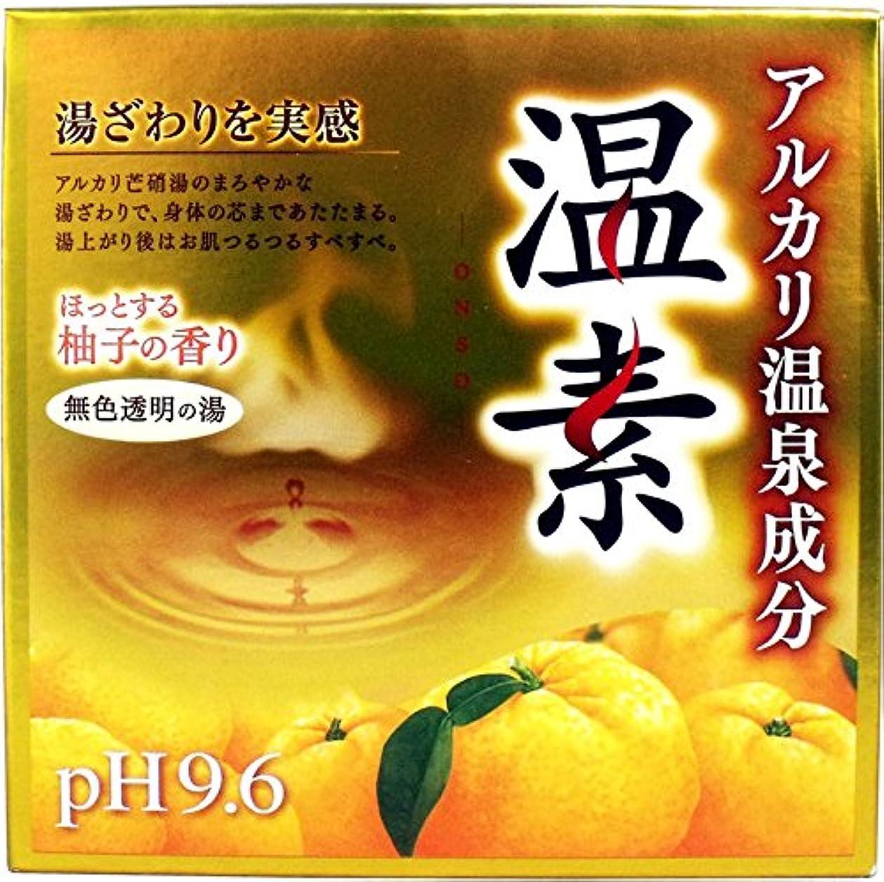 バス用品 湯ざわりを肌で実感 リラックス用品 アルカリ温泉成分 温素 入浴剤 柚子の香り 30g×15包入【3個セット】