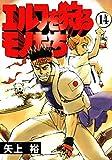 エルフを狩るモノたち(14)<エルフを狩るモノたち> (電撃コミックス)