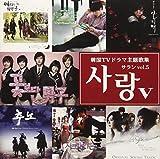 サランVol.5~韓国TVドラマ主題歌集~ 画像