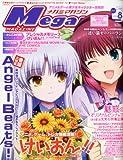 Megami MAGAZINE (メガミマガジン) 2010年 08月号 [雑誌]