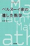 ベルヌーイ家の遺した数学 (MATH +)