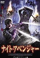ナイト・アベンジャー[DVD]