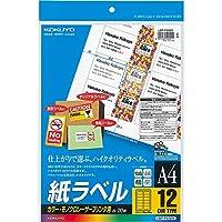 コクヨ カラーレーザー カラーコピー ラベル 12面 20枚 LBP-F692N