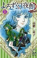 よろず幻夜館 1 (ボニータコミックス)