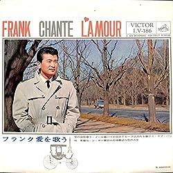 フランク愛を歌う(10INCHレコード)[フランク永井][LP盤]