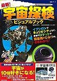 最新!宇宙探検ビジュアルブック (主婦と生活生活シリーズ)