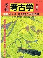 季刊考古学 (第57号)