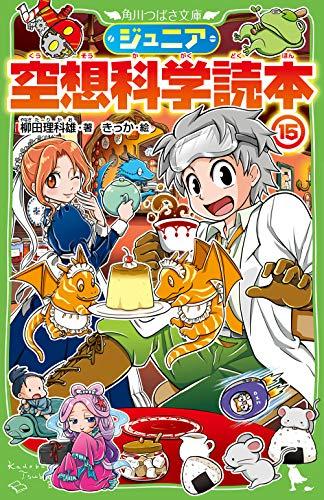 ジュニア空想科学読本15 (角川つばさ文庫)