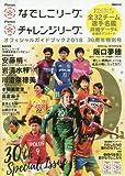 Plenusなでしこリーグ/Plenusチャレンジリーグオフィシャルガイドブック2018 30周年特別号 (ぴあMOOK)
