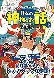 大人も子どもも 読んで、聞かせて、楽しんで 日本の神様のお話 下 -
