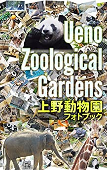 [Zoo and Aquarium Archives Committee, Synforest]の上野動物園フォトブック: 人気どうぶつ名鑑 Zoo Animals Books
