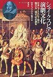 シェイクスピアと演劇文化 ——日本シェイクスピア協会創立五〇周年記念論集