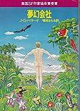 夢幻会社 (1981年) (サンリオSF文庫)