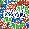 踊れ (初回生産限定盤)(CD+DVD)