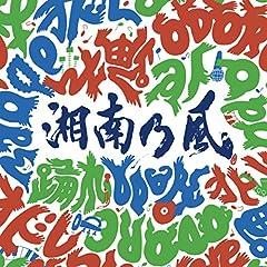 湘南乃風「PAN DE MIC」のCDジャケット