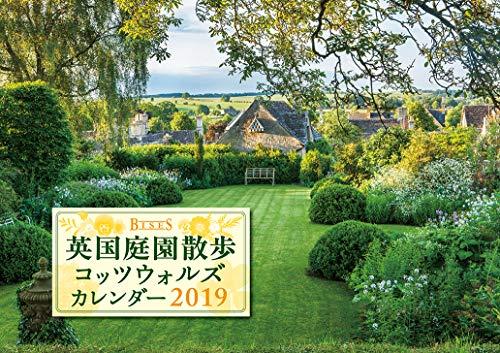 BISES(ビズ)英国庭園散歩コッツウォルズカレンダー2019 ([カレンダー])