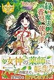 緑の魔法と香りの使い手 / 兎希 メグ のシリーズ情報を見る