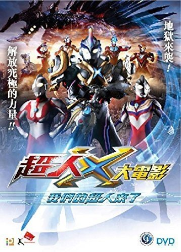 Ultraman X the Movie: Here Comes Our Ultraman [Blu-ray] [Import]