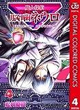 魔人探偵脳噛ネウロ カラー版 4 (ジャンプコミックスDIGITAL)