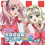 ラジオCD「ささら、まーりゃんの生徒会会長ラジオ for ToHeart2」Vol.6 画像
