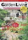 Garden Living vol.1(2011 Autu ようこそ!わが家のガーデンリビングへ (Musashi Mook) 画像