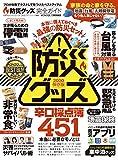 【完全ガイドシリーズ261】 防災グッズ完全ガイド (100%ムックシリーズ 完全ガイドシリー...