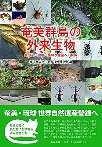 奄美群島の外来生物―生態系・健康・農林水産業への脅威―
