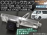 AP CCDバックカメラ ライセンスランプ一体型 トヨタ ポルテ 10系(NNP10,NNP11,NNP15) 2004年07月~2012年06月