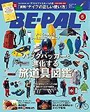 BE-PAL (ビーパル) 2016年 5月号 [雑誌]