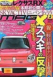 NEW MODEL MAGAZINE X (ニューモデルマガジン X) 2015年 02月号 [雑誌]