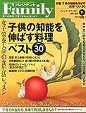 プレジデント Family (ファミリー) 2013年 11月号 [雑誌]