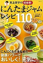 村上祥子の超健康! にんたまジャムレシピ110 (生活シリーズ)