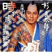 杉良太郎主演テレビ時代劇主題歌集