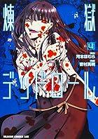 煉獄デッドロール 第04巻